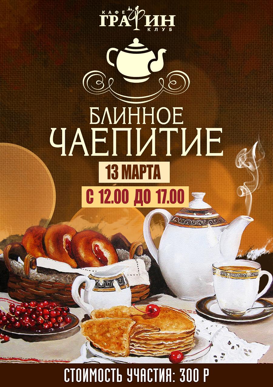 blinnoe-chaepitie-cafe-grafin