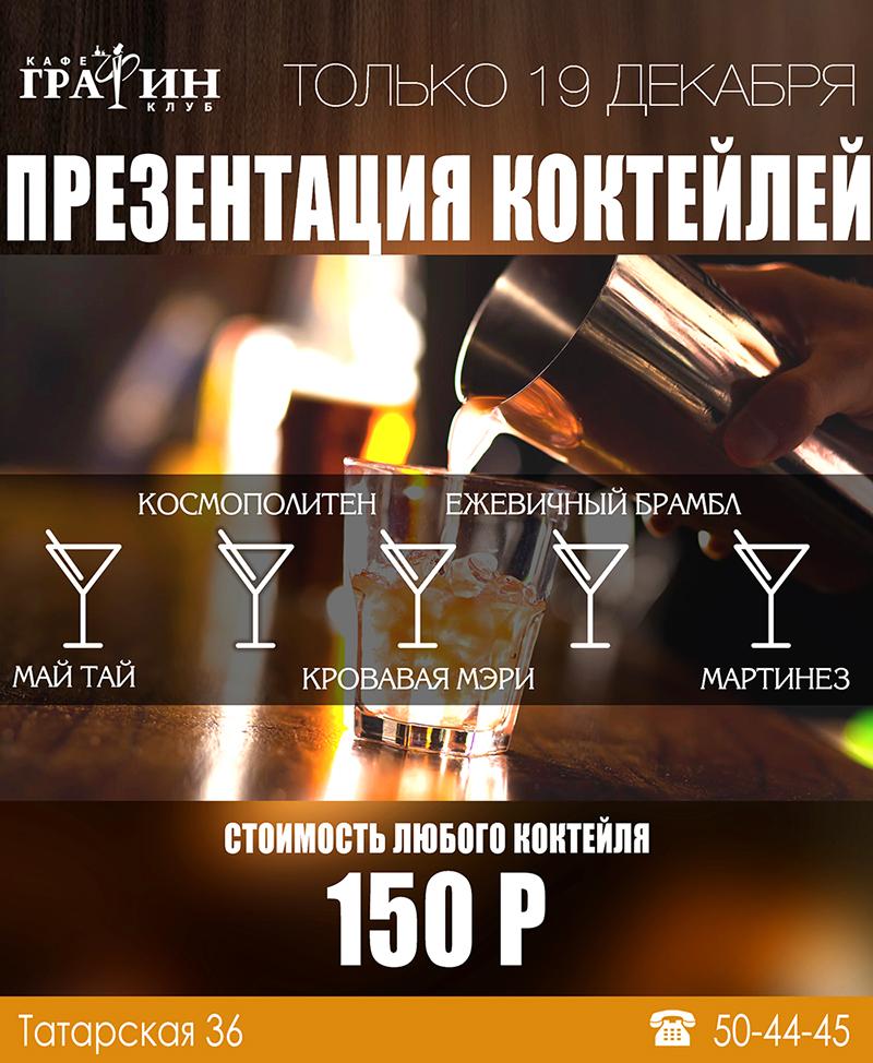 cocktail-vk