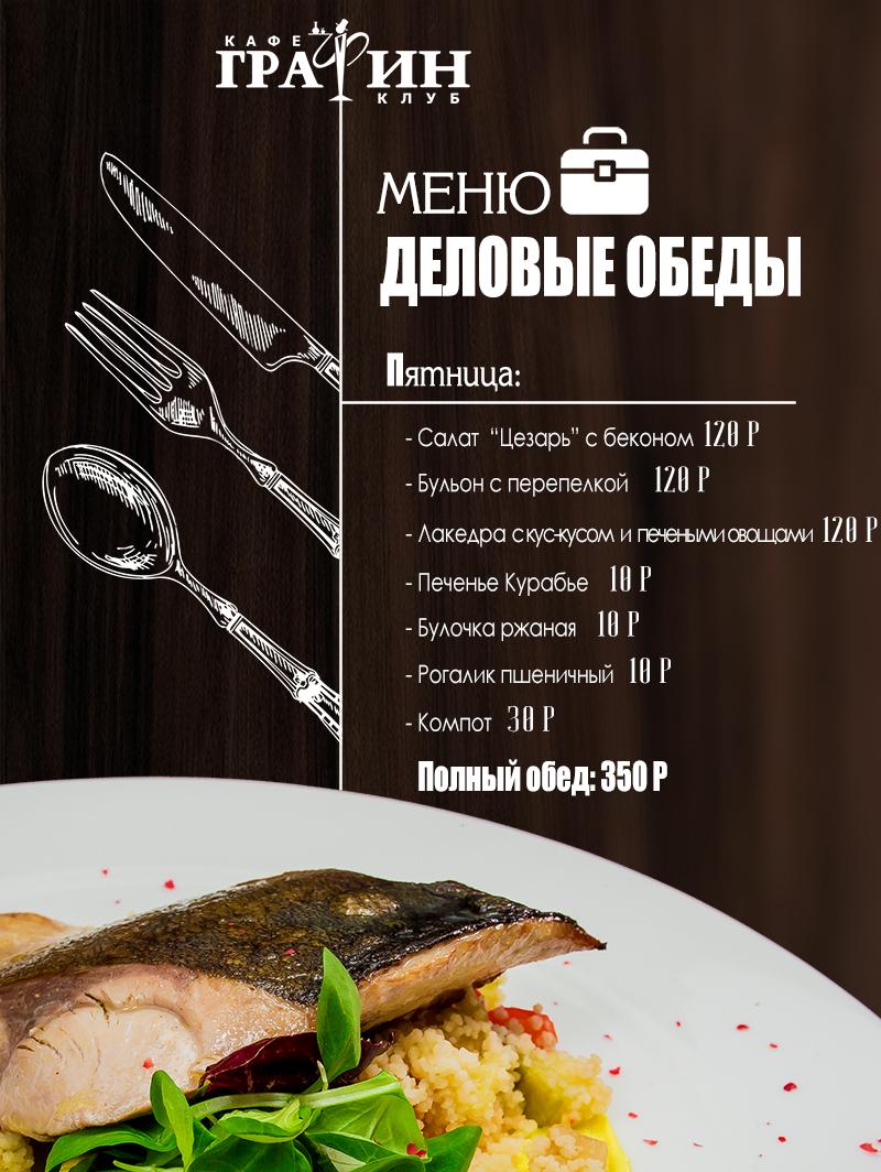 delovoj-obed-pyatnica