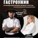 gastrouzhin-27-ijunja
