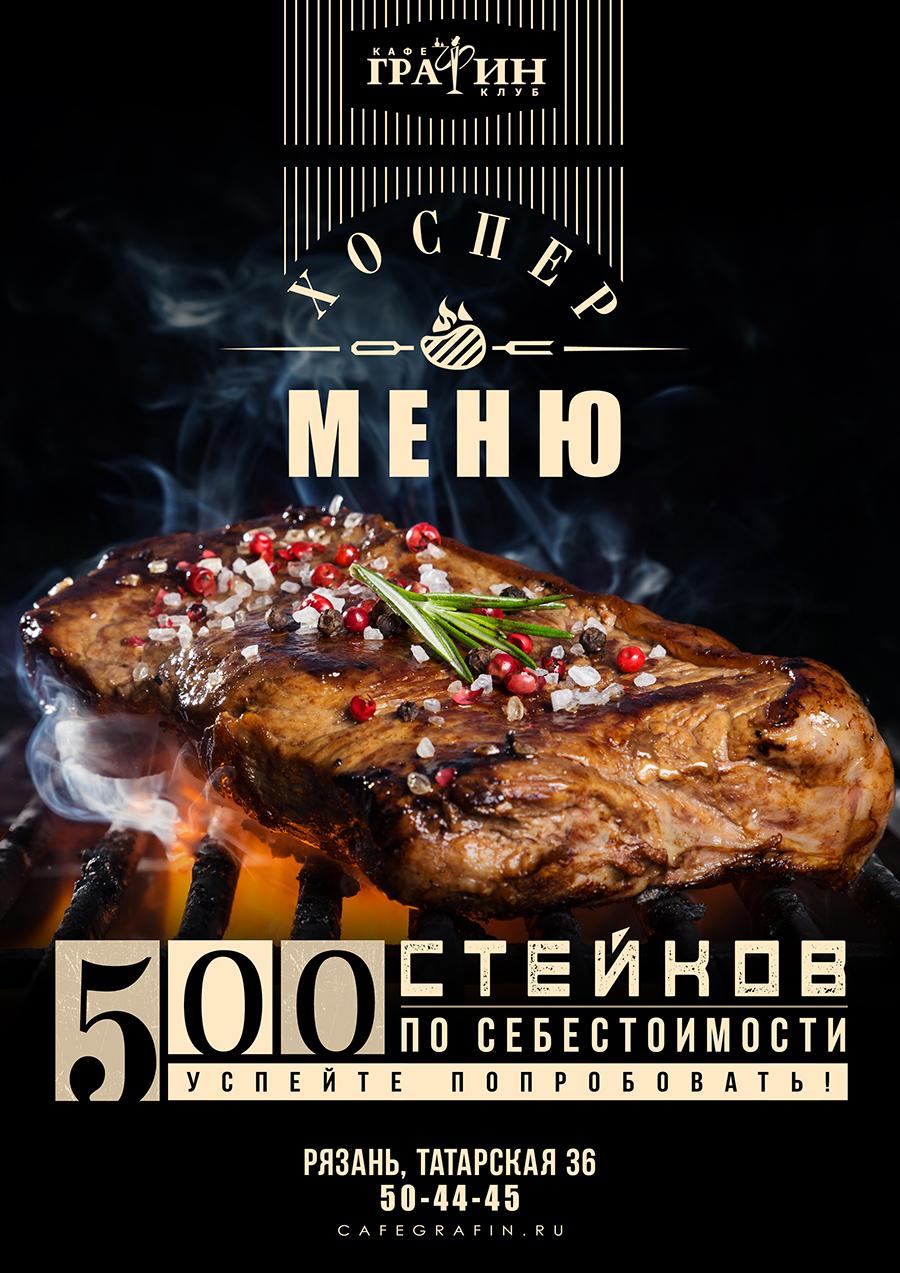 josper-menu