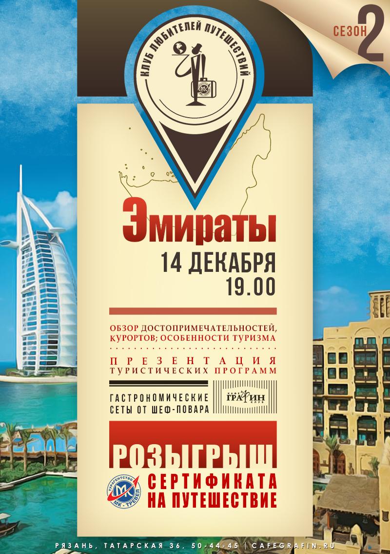 klp-emirates