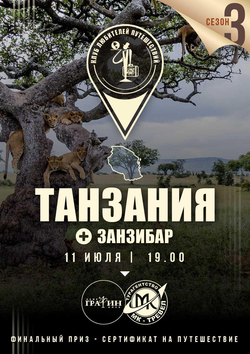 klp-tansania
