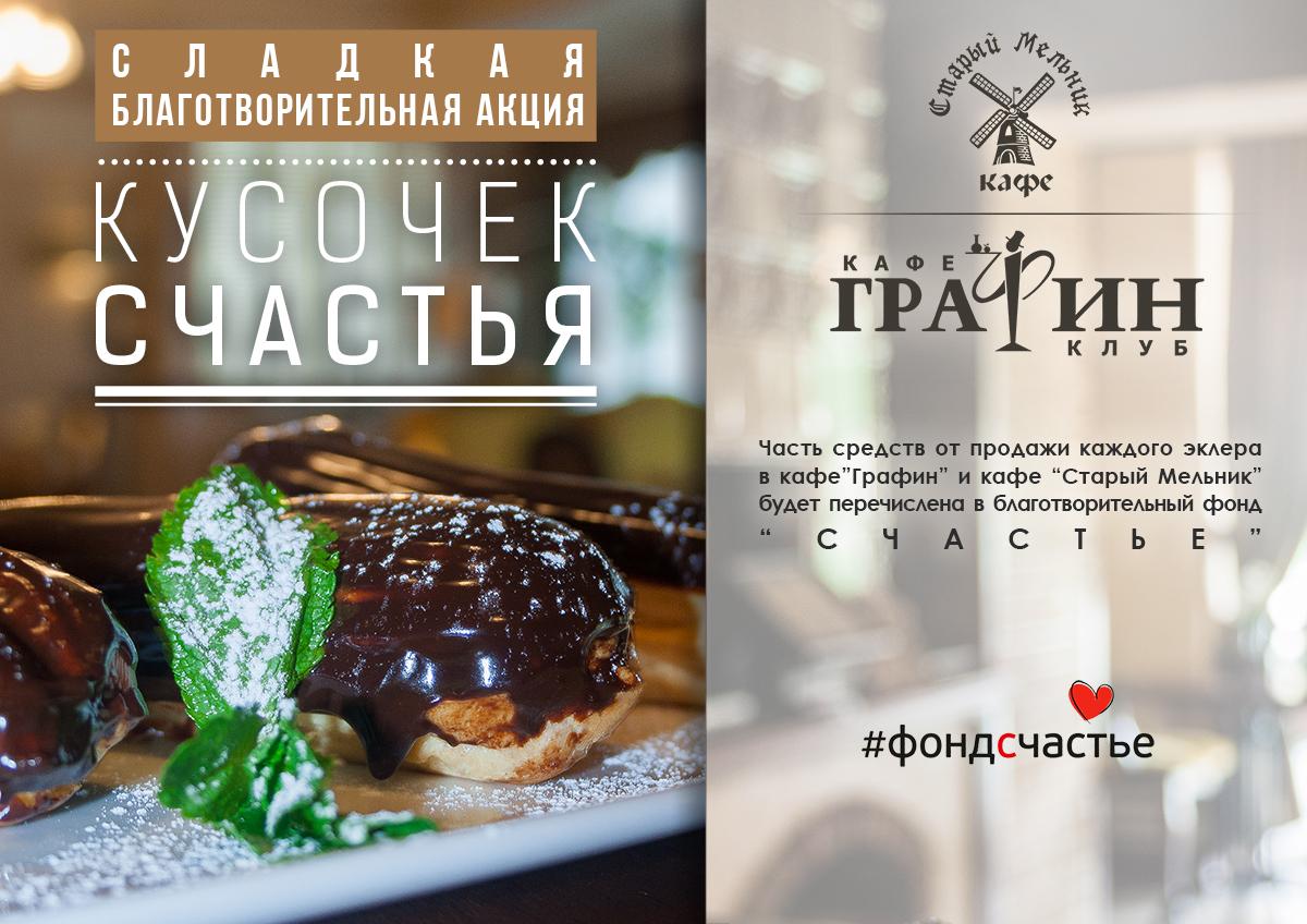 kusochek-schastia-v-cafe-grafin