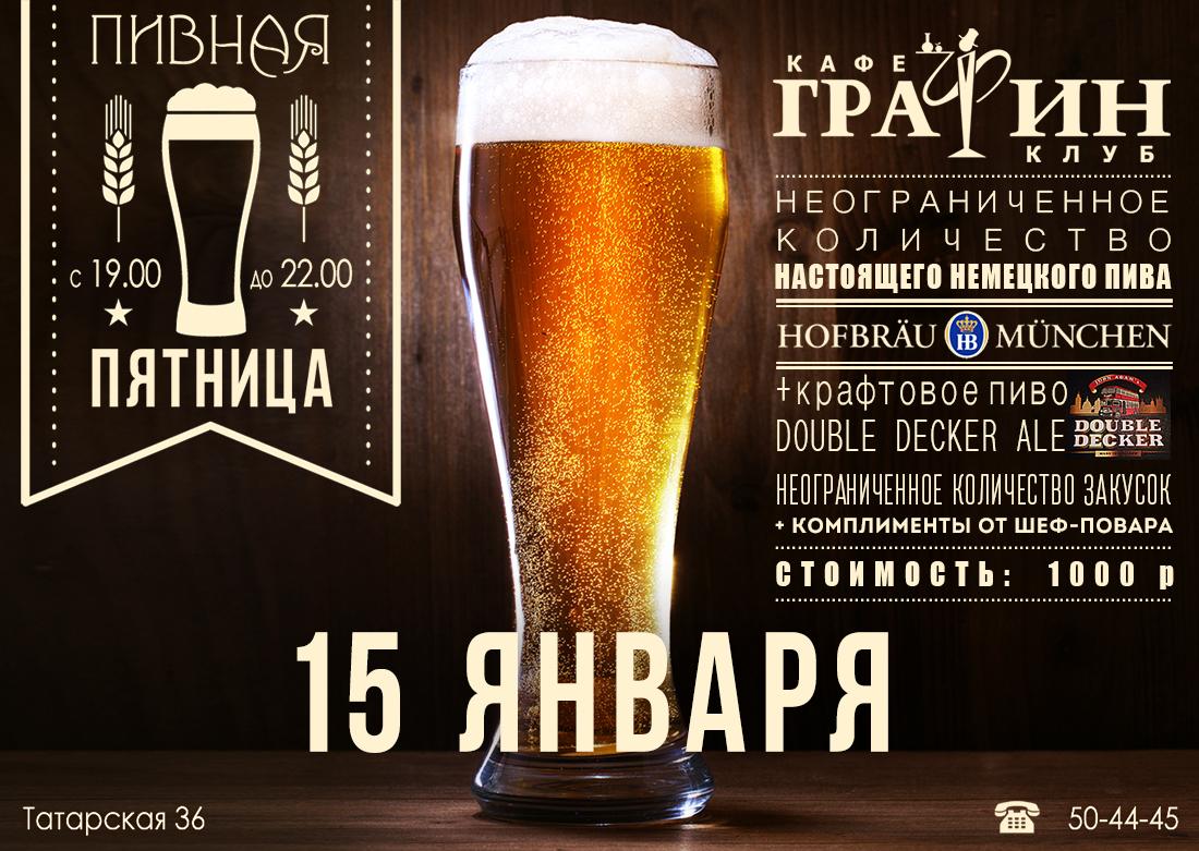 pivnaya-pyatnica-15-yanvarya