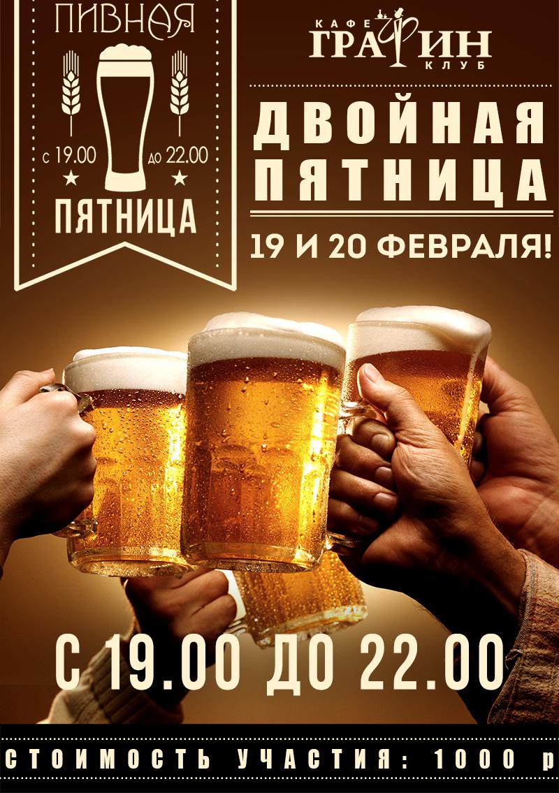 pivnaya-pyatnica-19-i-20-fevralya