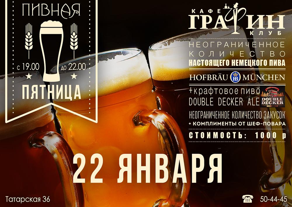 pivnaya-pyatnica-22-yanvarya-pr