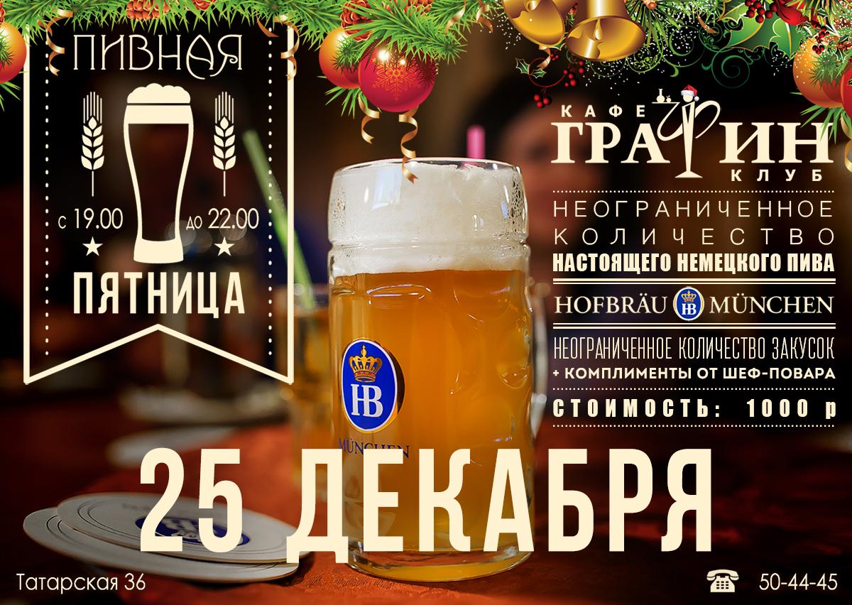 pivnaya-pyatnica-25-dekabrya