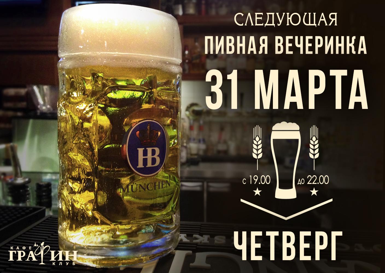 pivnaya-pyatnica-31-marta