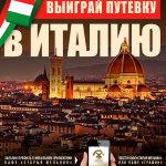 putevka-v-italiju