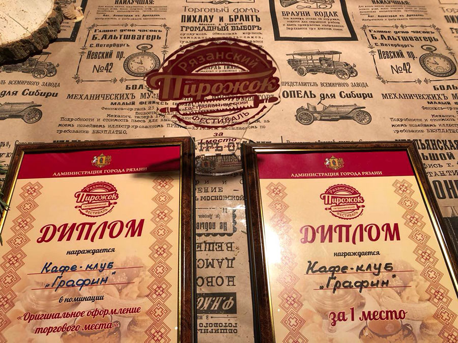 rjazanskij-pirozhok-2018-02