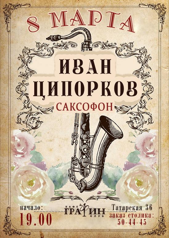 saxophone-cafe-grafin2